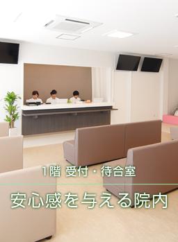 1階 受付・待合室|安心感を与える院内