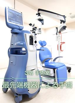 3階 手術室|最先端機器による手術